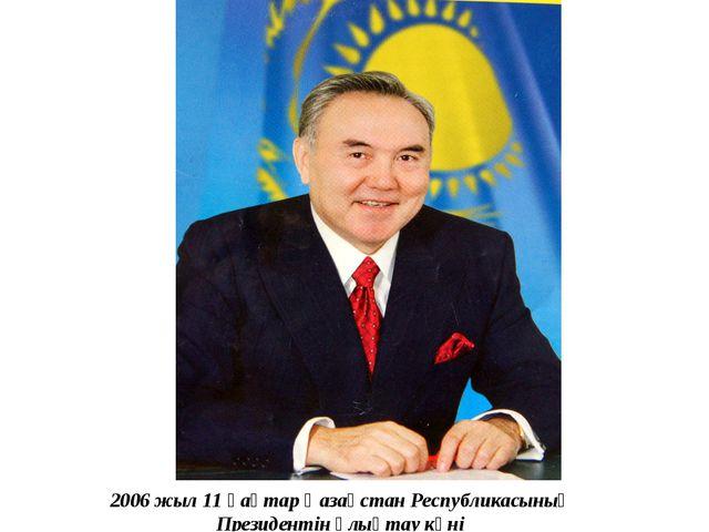 2006 жыл 11 қаңтар Қазақстан Республикасының Президентін ұлықтау күні
