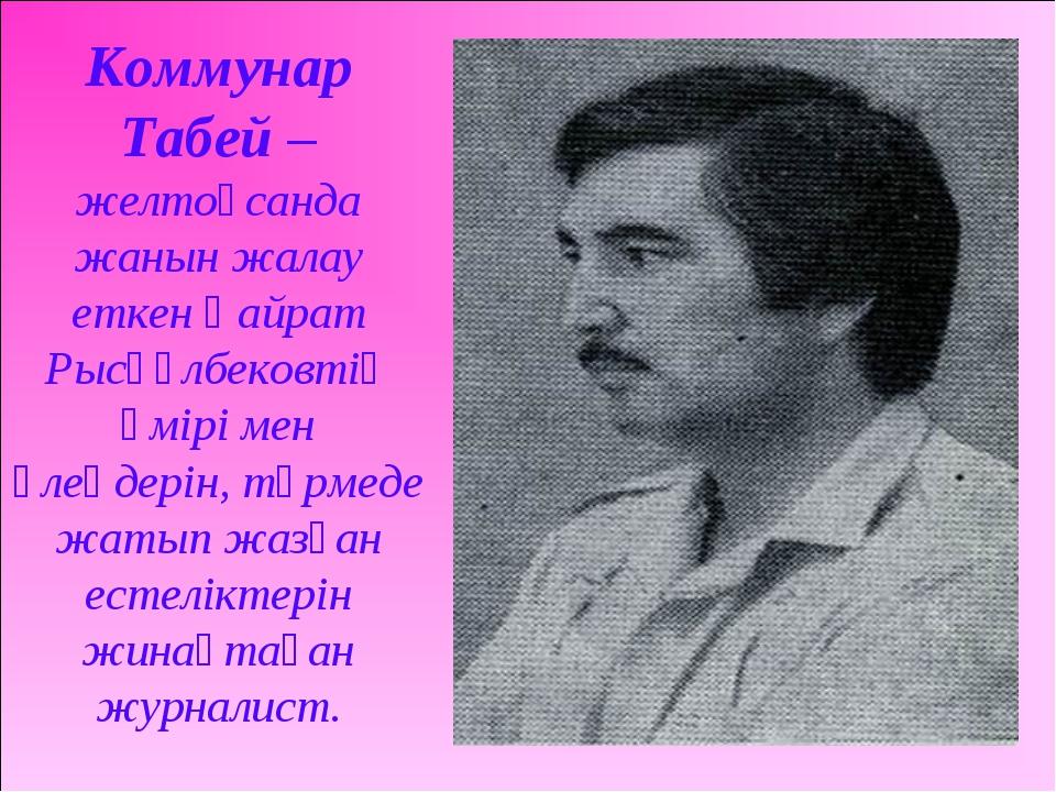 Коммунар Табей – желтоқсанда жанын жалау еткен Қайрат Рысқұлбековтің өмірі ме...
