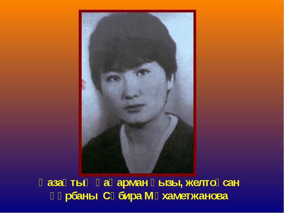 Қазақтың қаһарман қызы, желтоқсан құрбаны Сәбира Мұхаметжанова