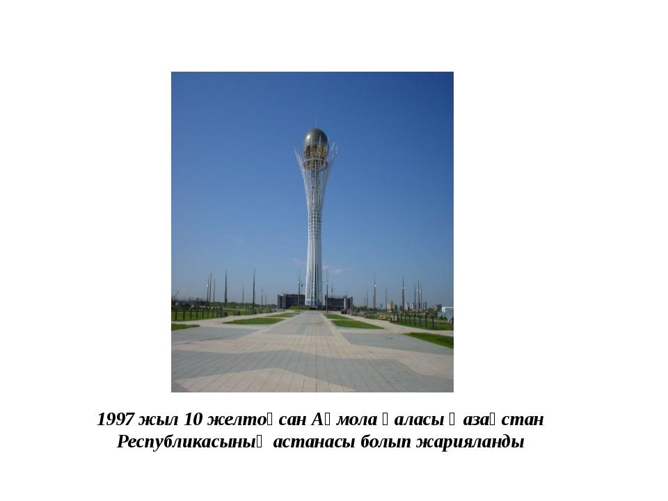 1997 жыл 10 желтоқсан Ақмола қаласы Қазақстан Республикасының астанасы болып...