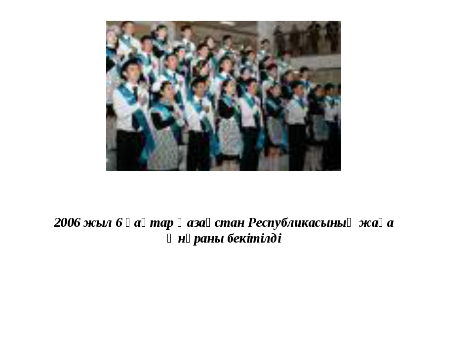 2006 жыл 6 қаңтар Қазақстан Республикасының жаңа Әнұраны бекітілді