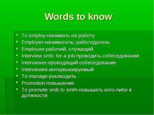 Words to know To employ-нанимать на работу Employer-наниматель, работодатель