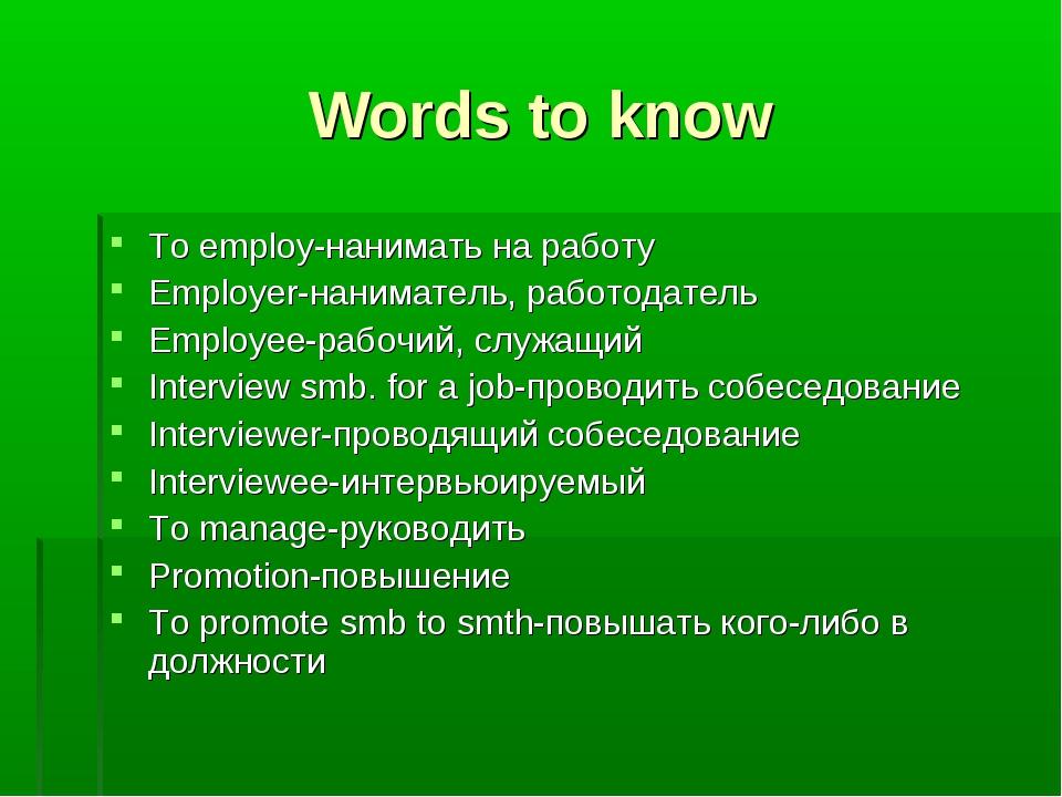 Words to know To employ-нанимать на работу Employer-наниматель, работодатель...