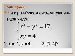 Усні вправи Чи є розв'язком системи рівнянь пара чисел: 1) х = -1, у = 4;  2