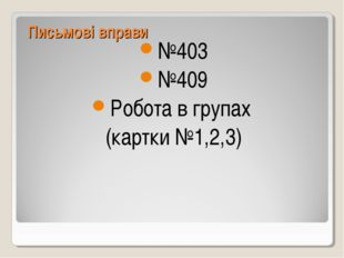 Письмові вправи №403 №409 Робота в групах (картки №1,2,3)