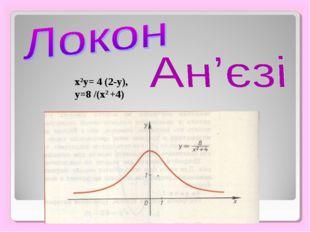 х2у= 4 (2-у), у=8 /(х2 +4)