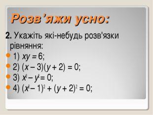 Розв'яжи усно: 2. Укажіть які-небудь розв'язки рівняння: 1) ху = 6; 2) (x –