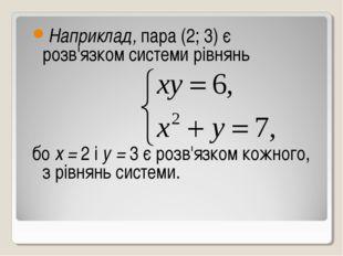 Наприклад, пара (2; 3) є розв'язком системи рівнянь бо х = 2 і у = 3 є розв'я