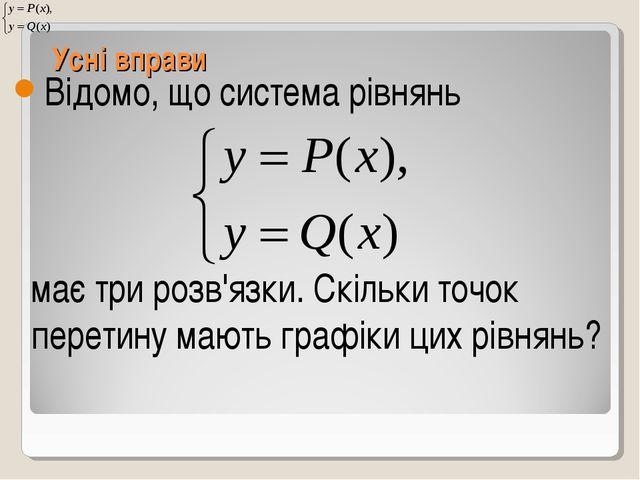 Усні вправи Відомо, що система рівнянь має три розв'язки. Скільки точок перет...