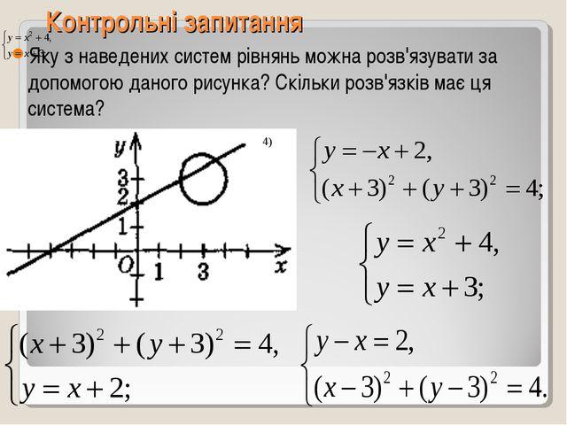 Контрольні запитання Яку з наведених систем рівнянь можна розв'язувати за доп...