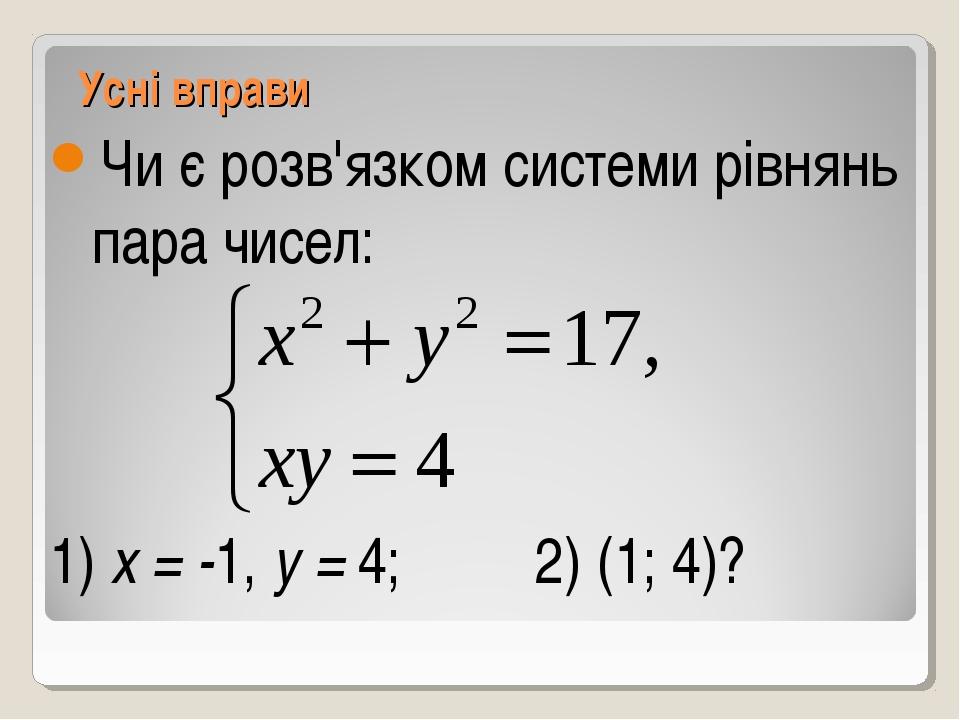Усні вправи Чи є розв'язком системи рівнянь пара чисел: 1) х = -1, у = 4;  2...