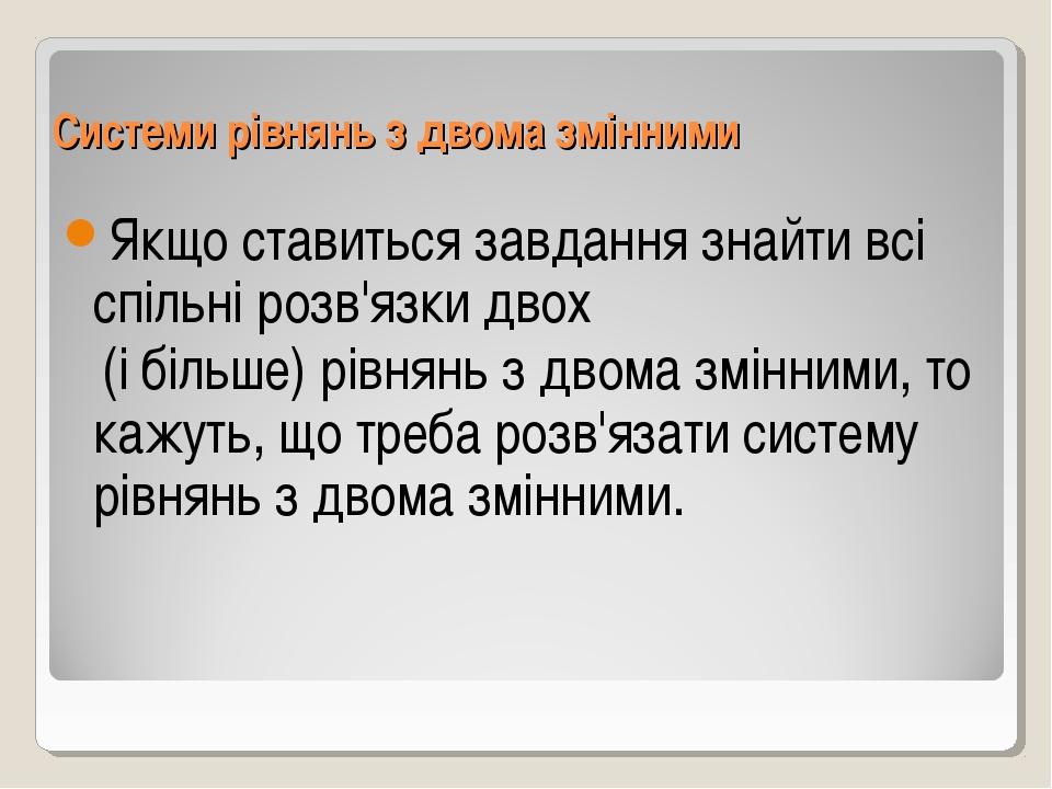 Системи рівнянь з двома змінними Якщо ставиться завдання знайти всі спільні р...