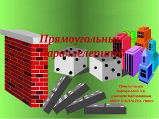 Прямоугольный параллелепипед Презентация Коршуновой З.В. учителя математики М