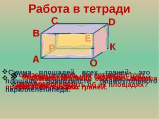 Работа в тетради О К Р А С В D E Назовите грань, на которой стоит параллелеп