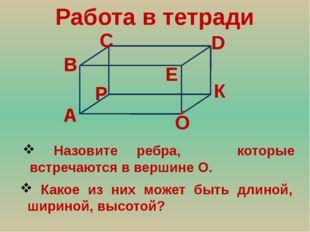 Работа в тетради О К Р А С В D E Назовите ребра, которые встречаются в вершин