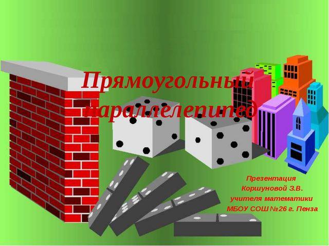 Прямоугольный параллелепипед Презентация Коршуновой З.В. учителя математики М...
