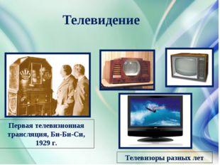 Телевидение Первая телевизионная трансляция, Би-Би-Си, 1929 г. Телевизоры ра