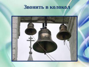 Звонить в колокол