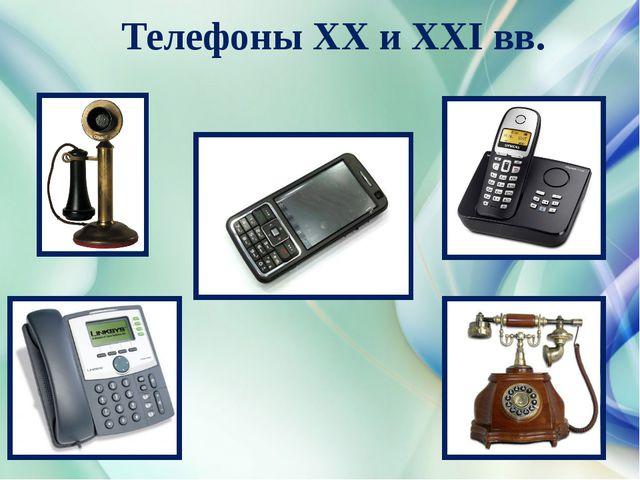 Телефоны XX и XXI вв.