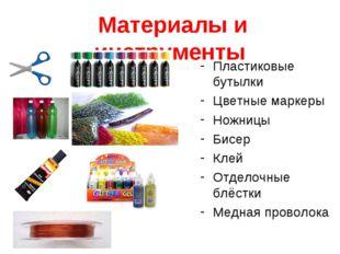 Материалы и инструменты Пластиковые бутылки Цветные маркеры Ножницы Бисер Кл