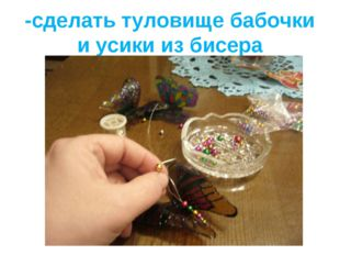 -сделать туловище бабочки и усики из бисера