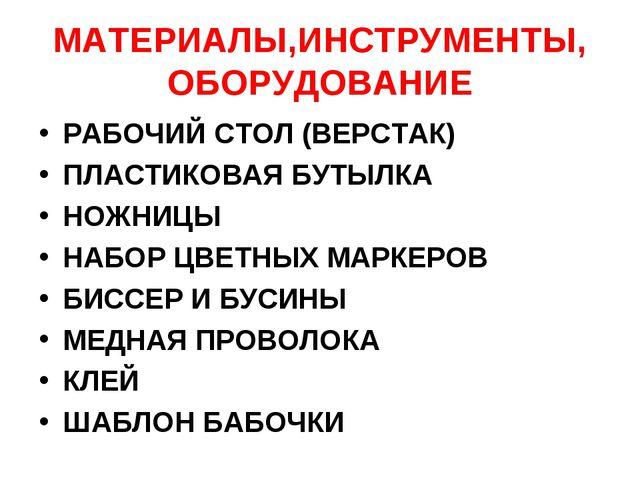 МАТЕРИАЛЫ,ИНСТРУМЕНТЫ, ОБОРУДОВАНИЕ РАБОЧИЙ СТОЛ (ВЕРСТАК) ПЛАСТИКОВАЯ БУТЫЛК...