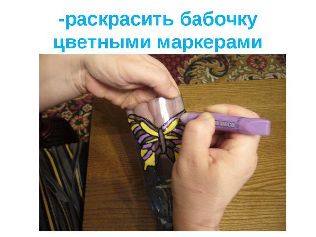 -раскрасить бабочку цветными маркерами