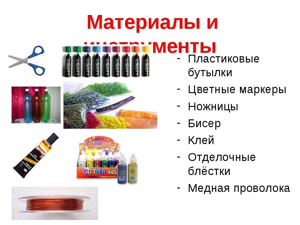 Материалы и инструменты Пластиковые бутылки Цветные маркеры Ножницы Бисер Кл...