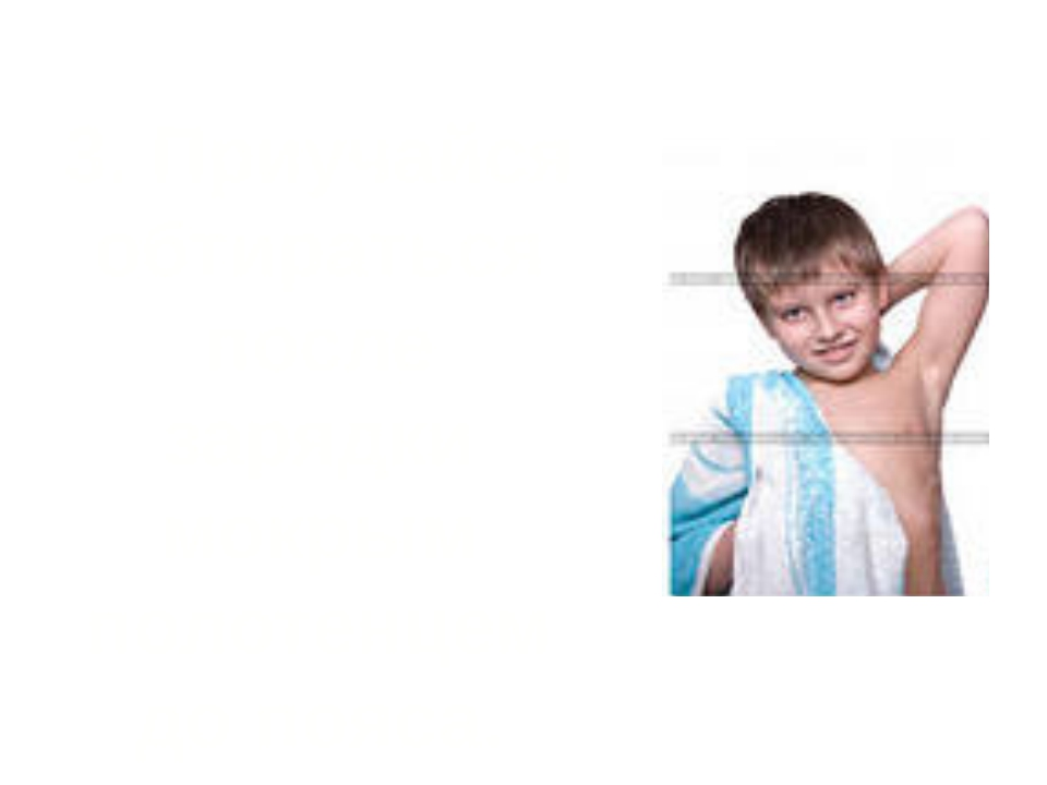 3. Приучайся обтираться после зарядки мокрым полотенцем до пояса.