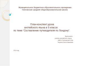 Муниципальное бюджетное образовательное учреждение Тепловская средняя общеоб
