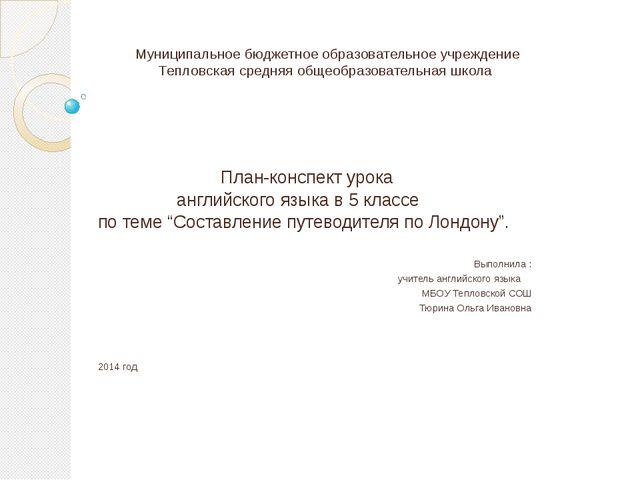 Муниципальное бюджетное образовательное учреждение Тепловская средняя общеоб...
