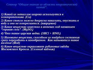 """Сектор """"Общие знания из области неорганической химий"""". 1) Какой из металлов ш"""