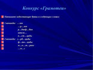 Напишите недостающие буквы в следующих словах: 1 команда: …зон …р…зия р…диоф