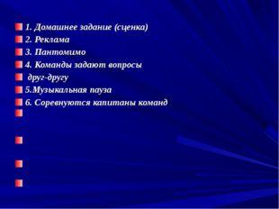 1. Домашнее задание (сценка) 2. Реклама 3. Пантомимо 4. Команды задают вопро