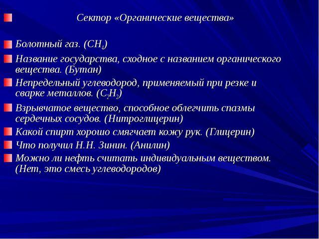 Сектор «Органические вещества» Болотный газ. (CH4) Название государства, схо...