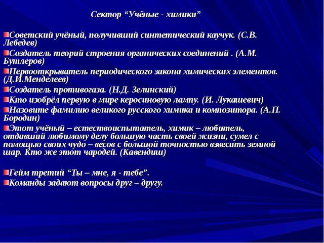 """Сектор """"Учёные - химики"""" Советский учёный, получивший синтетический каучук. (..."""