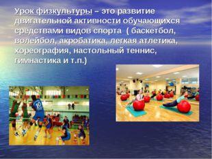 Урок физкультуры – это развитие двигательной активности обучающихся средствам