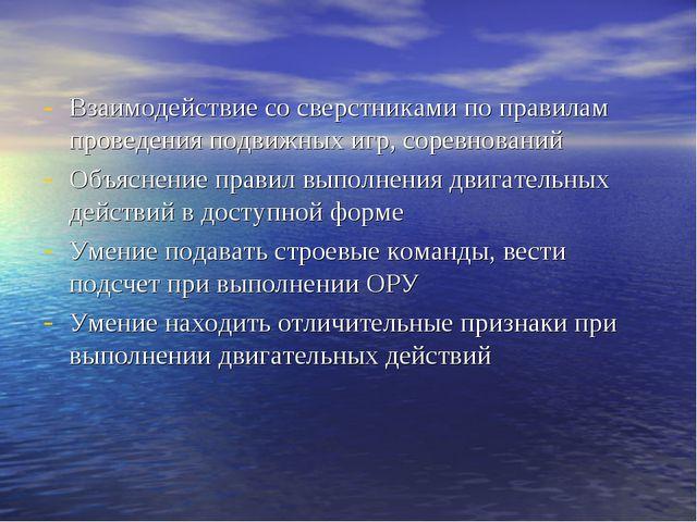 Взаимодействие со сверстниками по правилам проведения подвижных игр, соревнов...