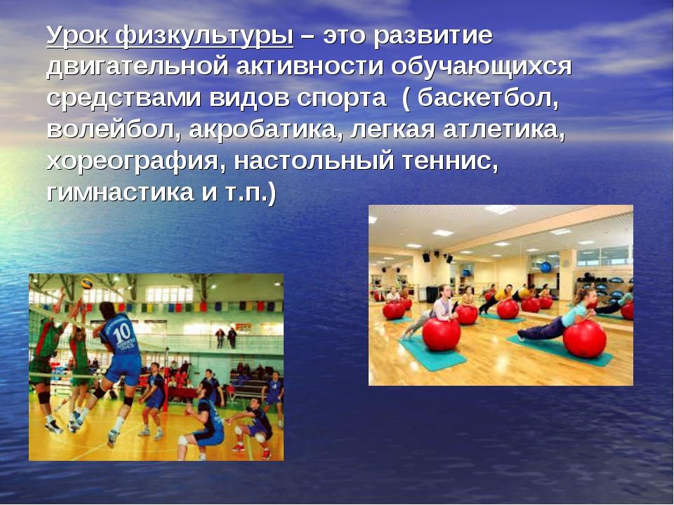 Урок физкультуры – это развитие двигательной активности обучающихся средствам...