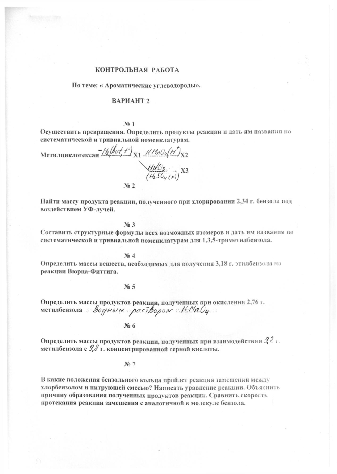 Урок Контрольная работа по теме Ароматические углеводороды Вариант  c users Татьяна desktop Ароматические углеводороды В 2 tif
