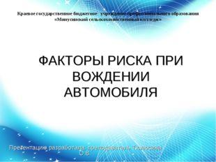 ФАКТОРЫ РИСКА ПРИ ВОЖДЕНИИ АВТОМОБИЛЯ Презентацию разработала: преподаватель