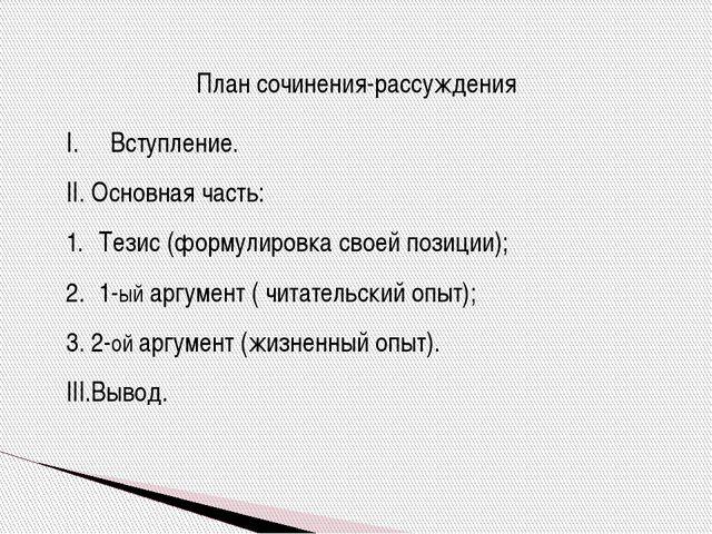 План сочинения-рассуждения Вступление. II. Основная часть: Тезис (формулировк...