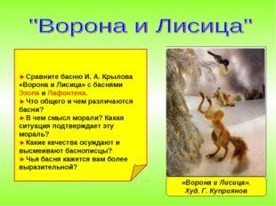 «Ворона и Лисица». Худ. Г. Куприянов ►Сравните басню И. А. Крылова «Ворона и