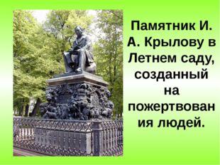 Памятник И. А. Крылову в Летнем саду, созданный на пожертвования людей.
