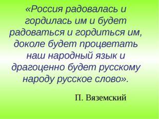 «Россия радовалась и гордилась им и будет радоваться и гордиться им, доколе б