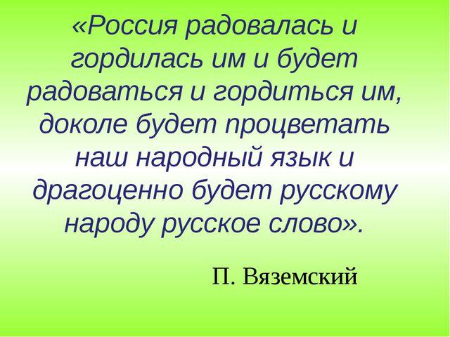 «Россия радовалась и гордилась им и будет радоваться и гордиться им, доколе б...