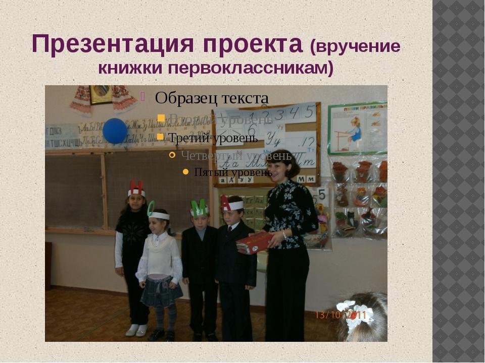 Презентация проекта (вручение книжки первоклассникам)