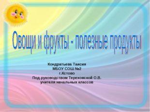 Кондратьева Таисия МБОУ СОШ №2 г.Кстово Под руководством Тереховской О.В. учи