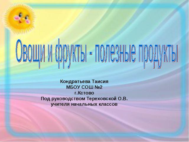 Кондратьева Таисия МБОУ СОШ №2 г.Кстово Под руководством Тереховской О.В. учи...