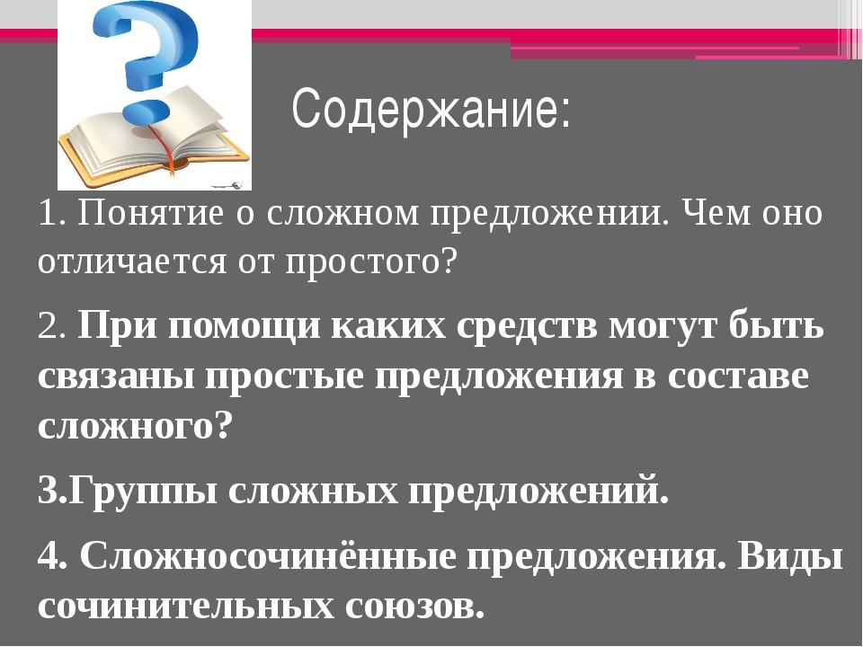 Содержание: 1. Понятие о сложном предложении. Чем оно отличается от простого?...